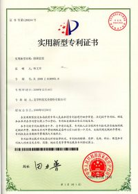 実用新型特許(中国)