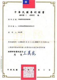 特許証書(台湾)